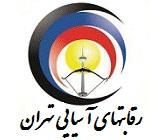 رقابتهای قهرمانی تیراندازی با کمان آسیا در تهران